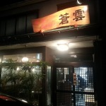 鳥取の坦々麺専門店「蒼雲」に行ってきました。