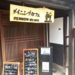 鳥取のダイニングカフェ新(あらた)に行って来ました。