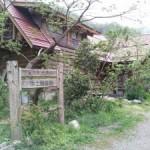 鳥取の木土愛楽園に行ってきました