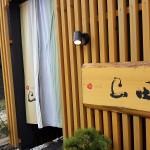 鳥取の和ごころ上田に行って来ました