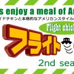 鳥取のU.S.ミールズレストラン フライトチキンに行ってきました