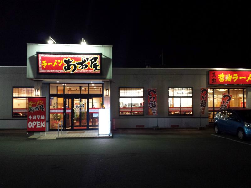 鳥取のあお屋に行ってきました