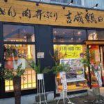 鳥取の吉成鶏白湯(よしなりとりぱいたん)鶏神に行ってきました