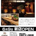 鳥取の石窯ダイニング★クミン(cumin)に行ってきました