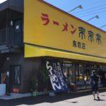 来来亭鳥取店に行ってきました