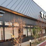 鳥取の国府町にできた倉式珈琲店に行ってきました