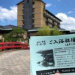 「と庵」でランチを食べると千年亭の無料入浴券が貰えます!鳥取東郷温泉!
