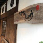 鳥取市東町の久松うどんはなしょうに行ってきました!ミシュランガイド掲載店!