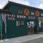 鳥取の海の駅とまり元気海に行って来ました!