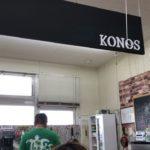 鳥取のKONO'Sカフェ愛菜館に行ってきました