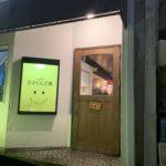 鳥取市のcafeスマイル工場に行ってきました