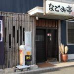 鳥取市のなごみ亭にランチを食べに行ってきました
