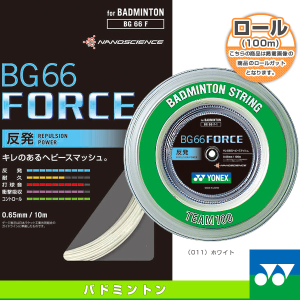 ynx-bg66f-1-1