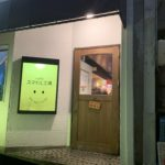 "<span class=""title"">鳥取市のcafeスマイル工場に行ってきました</span>"