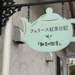 "<span class=""title"">鳥取のフェリース紅茶日記に行ってきました</span>"