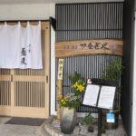 """<span class=""""title"""">鳥取県倉吉市の蕎麦酒房つなぎやに行ってきました</span>"""